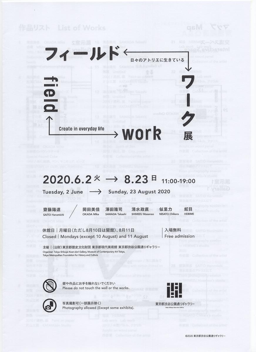 f:id:OhTa:20200615213115j:plain