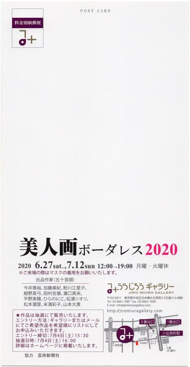 f:id:OhTa:20200703221748j:plain