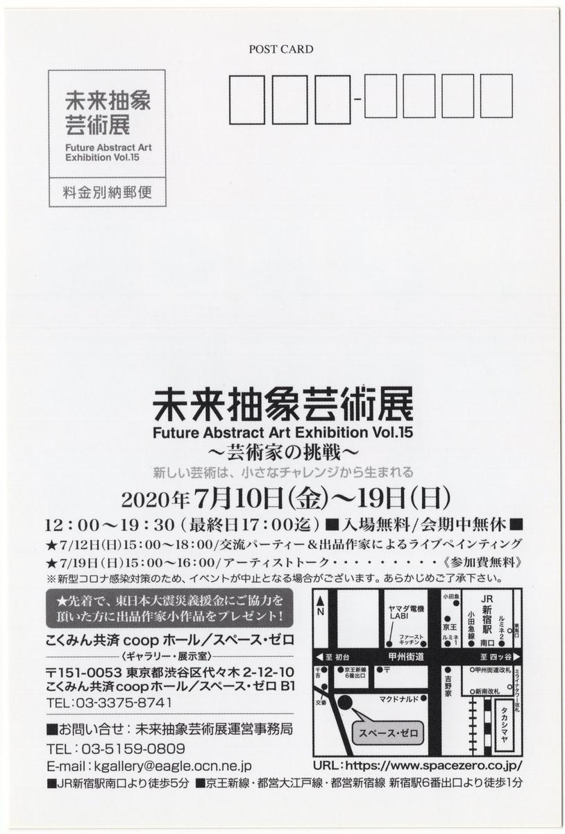 f:id:OhTa:20200712002556j:plain