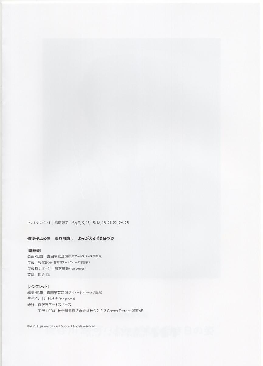 f:id:OhTa:20200712003303j:plain