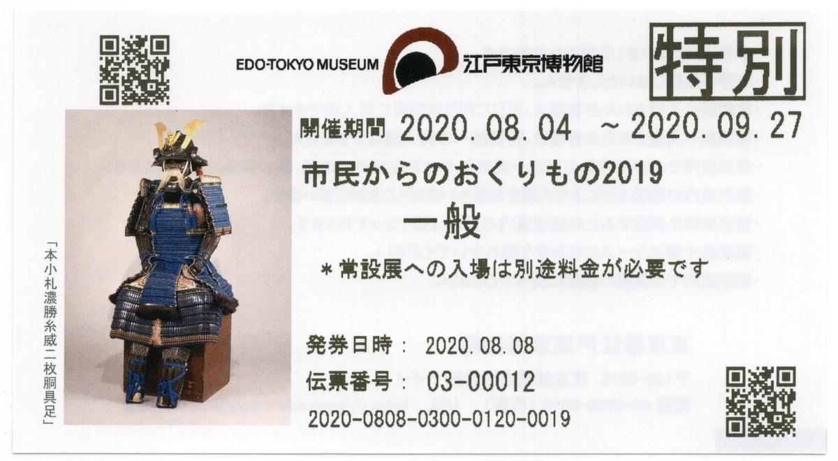 f:id:OhTa:20200808222419j:plain