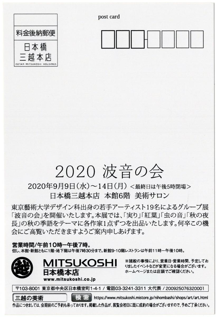 f:id:OhTa:20200912233037j:plain