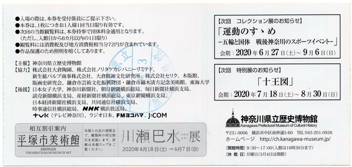 f:id:OhTa:20200913201328j:plain