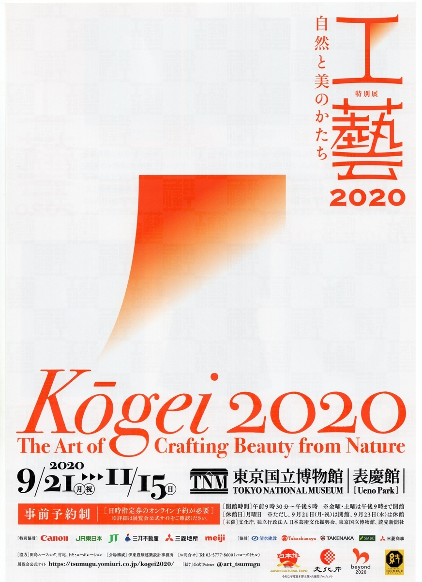f:id:OhTa:20200921210419j:plain