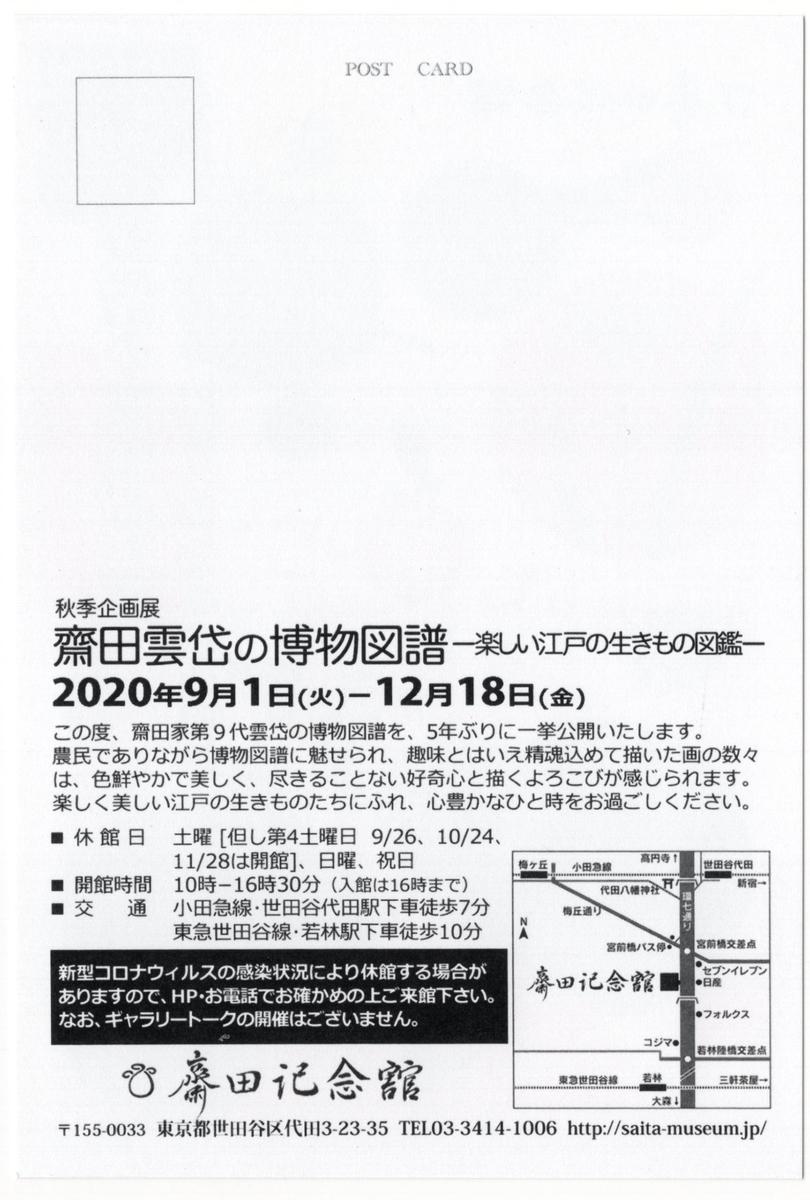 f:id:OhTa:20200926221528j:plain
