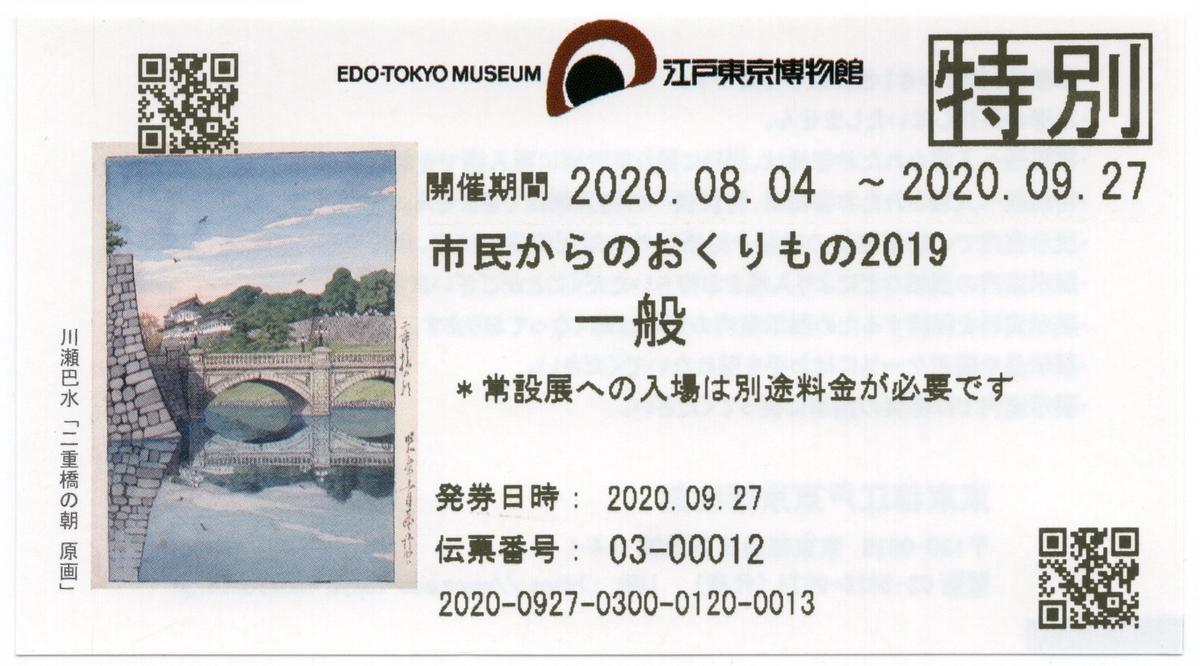 f:id:OhTa:20200927200245j:plain