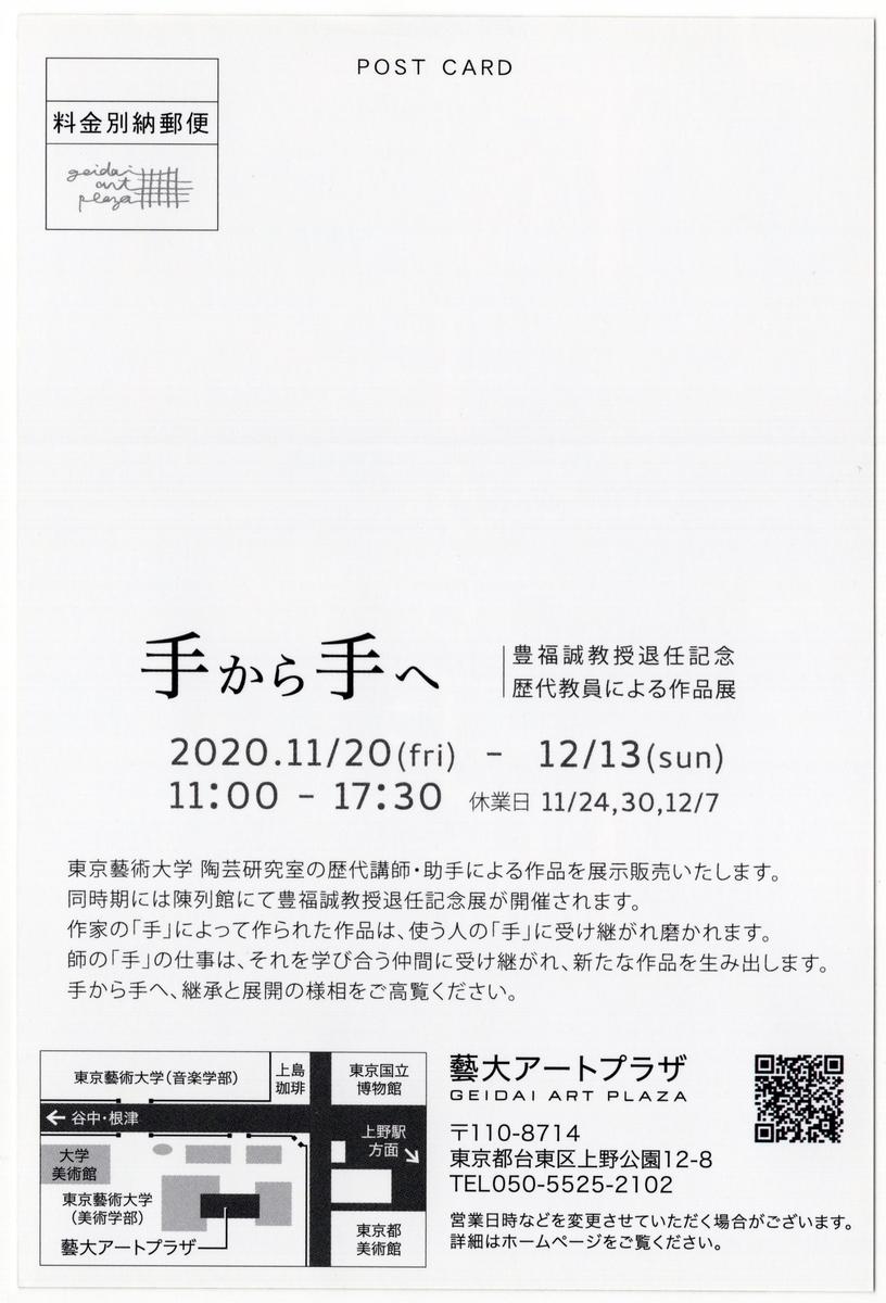 f:id:OhTa:20201201205754j:plain