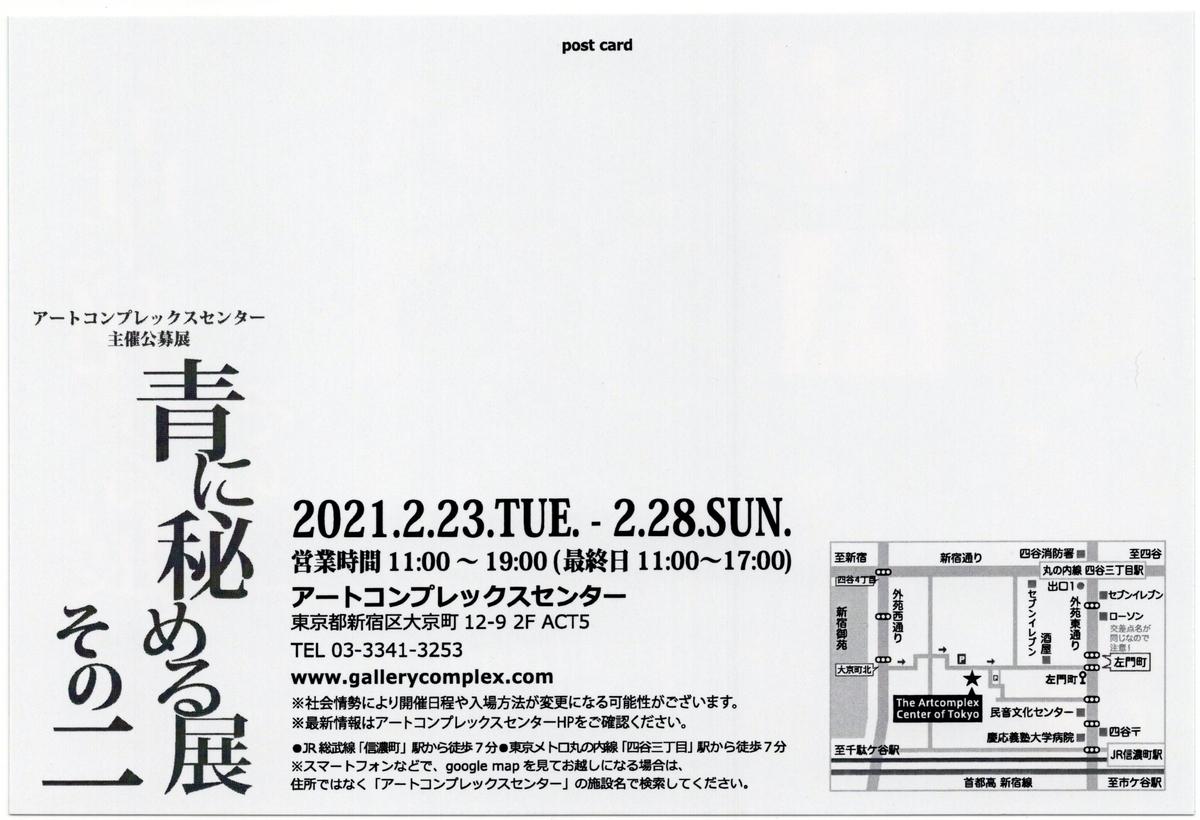 f:id:OhTa:20210227203904j:plain