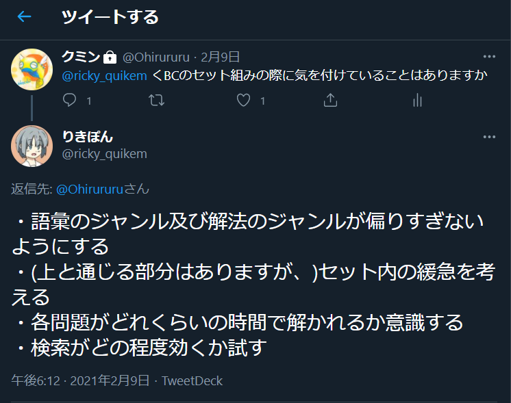 f:id:Ohirururu:20210216160438p:plain