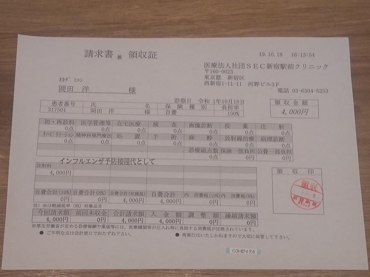 f:id:OkadaHiroshi:20191018174236j:plain