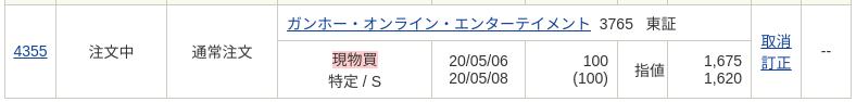f:id:OkadaHiroshi:20200506145949p:plain