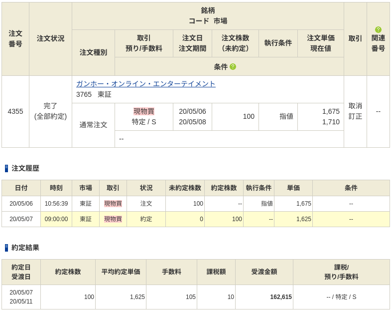 f:id:OkadaHiroshi:20200507201848p:plain