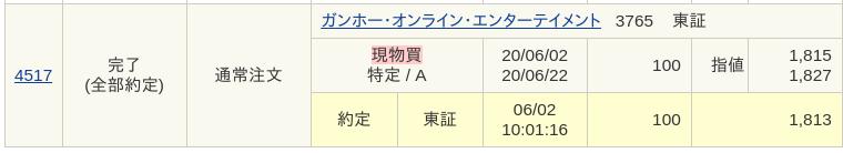 f:id:OkadaHiroshi:20200602175141p:plain