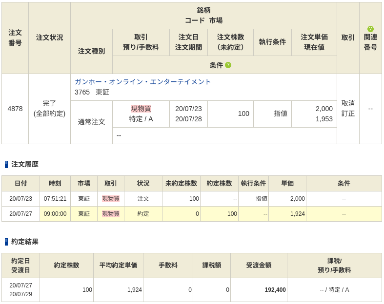 f:id:OkadaHiroshi:20200727173639p:plain