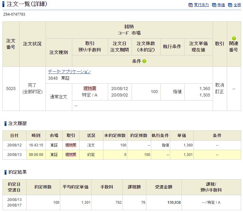 f:id:OkadaHiroshi:20200813192917p:plain
