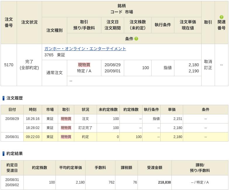 f:id:OkadaHiroshi:20200831192447p:plain