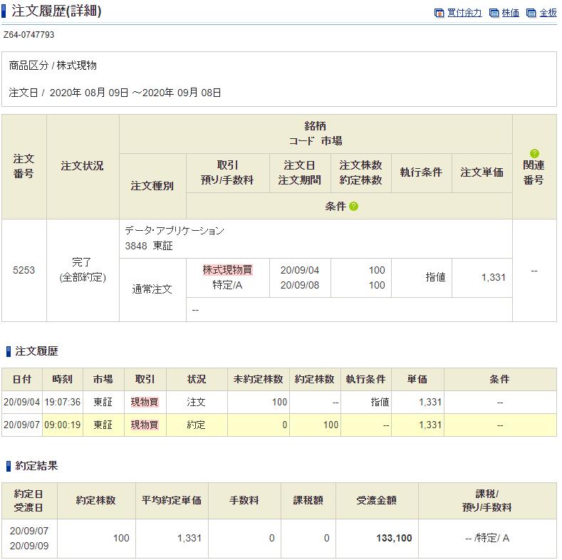 f:id:OkadaHiroshi:20200908081027p:plain
