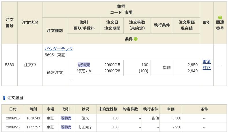 f:id:OkadaHiroshi:20200926180628p:plain