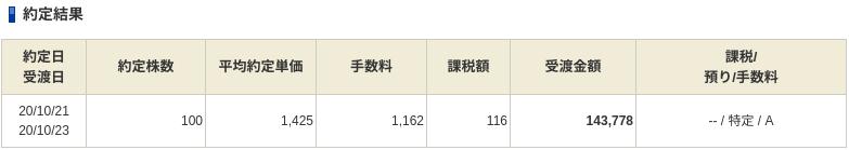 f:id:OkadaHiroshi:20201021181344p:plain