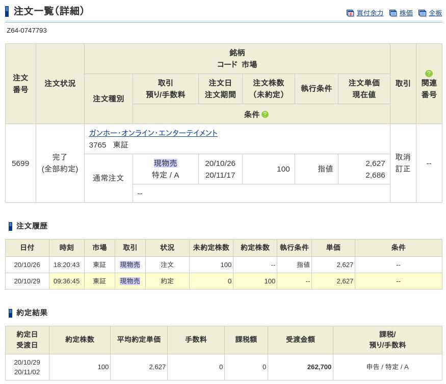 f:id:OkadaHiroshi:20201029182307p:plain