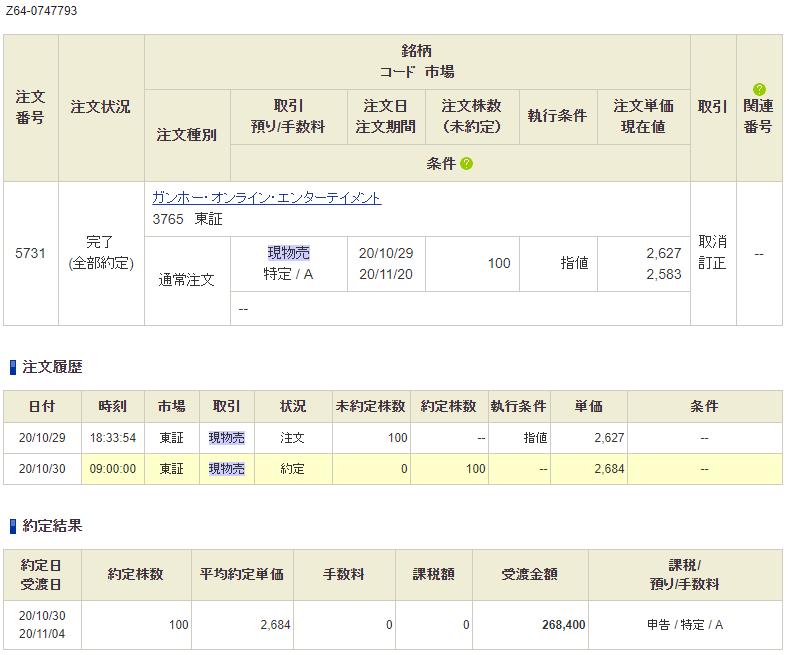 f:id:OkadaHiroshi:20201030180100p:plain