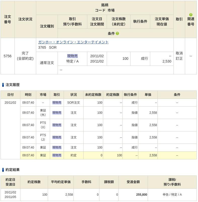 f:id:OkadaHiroshi:20201102231548p:plain