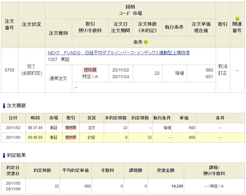 f:id:OkadaHiroshi:20201105195327p:plain