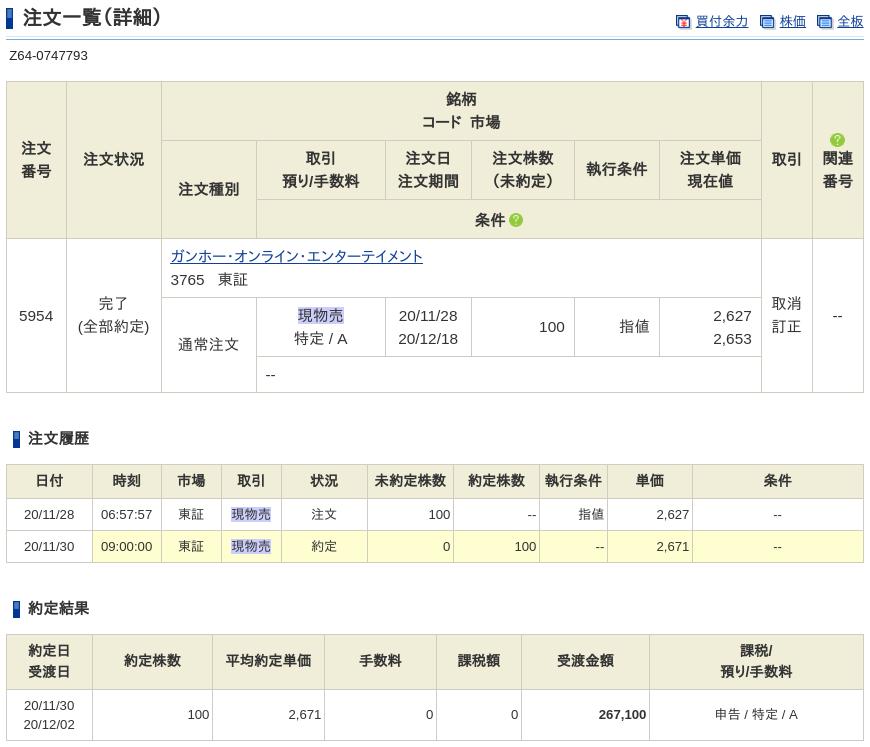 f:id:OkadaHiroshi:20201130223135p:plain