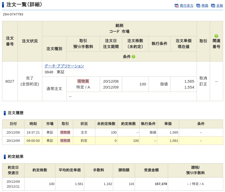 f:id:OkadaHiroshi:20201209205522p:plain
