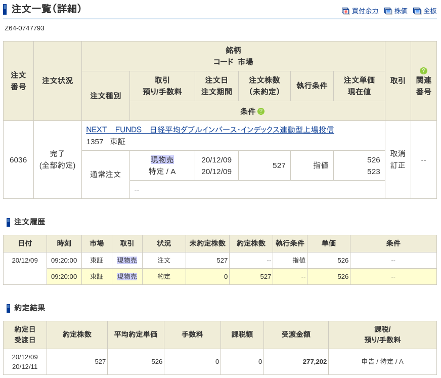 f:id:OkadaHiroshi:20201209220150p:plain