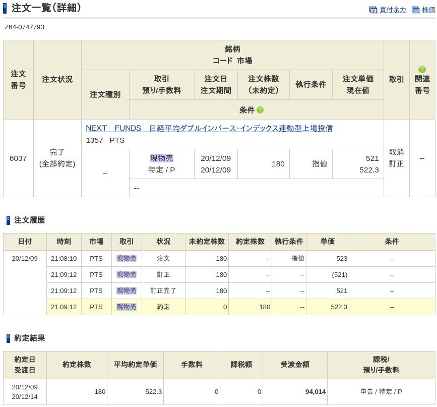 f:id:OkadaHiroshi:20201209220324p:plain