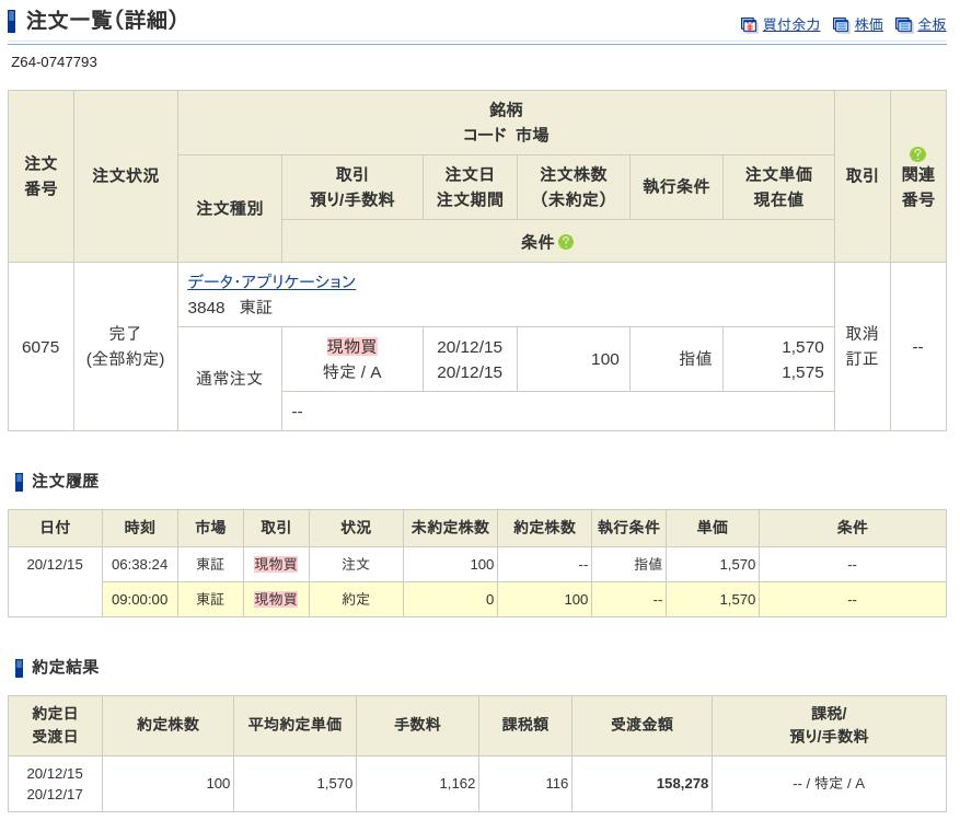 f:id:OkadaHiroshi:20201215202542p:plain