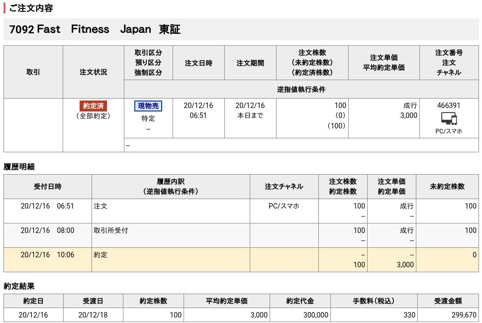 f:id:OkadaHiroshi:20201216194252p:plain