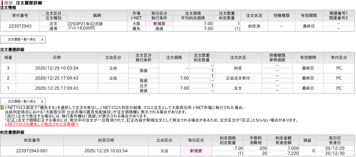 f:id:OkadaHiroshi:20201229201038p:plain