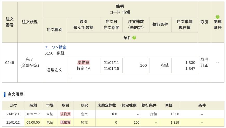 f:id:OkadaHiroshi:20210112203342p:plain