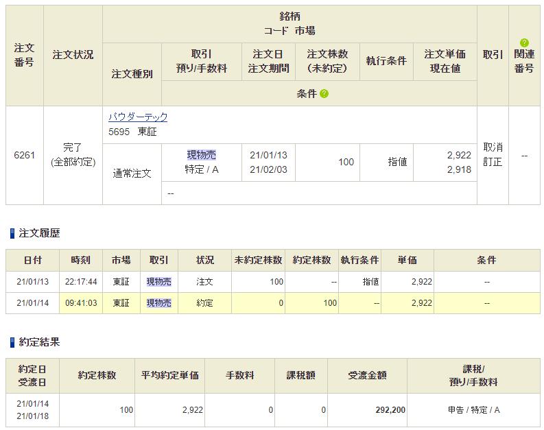 f:id:OkadaHiroshi:20210114192732p:plain