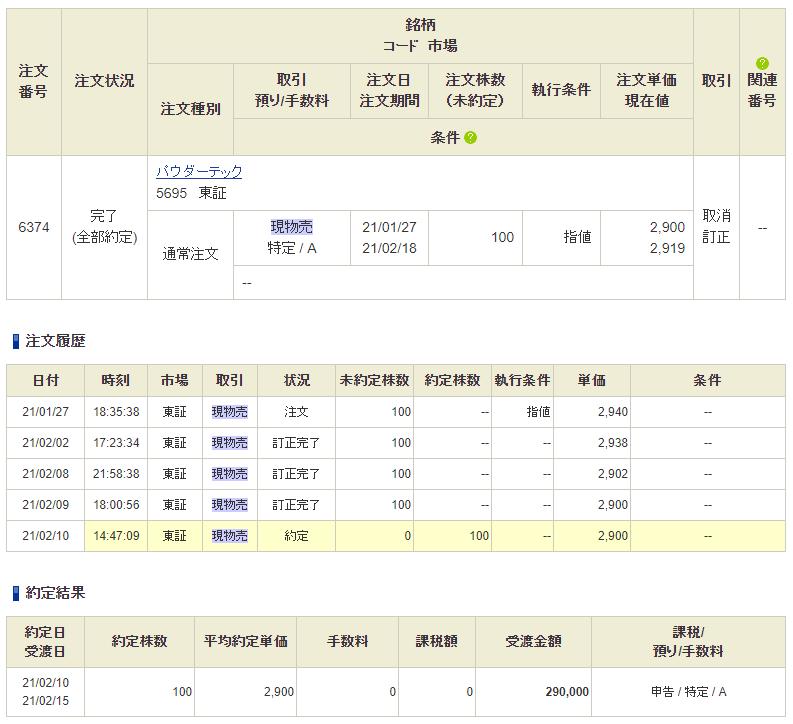 f:id:OkadaHiroshi:20210211191757p:plain