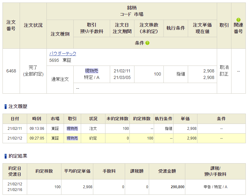 f:id:OkadaHiroshi:20210213174616p:plain