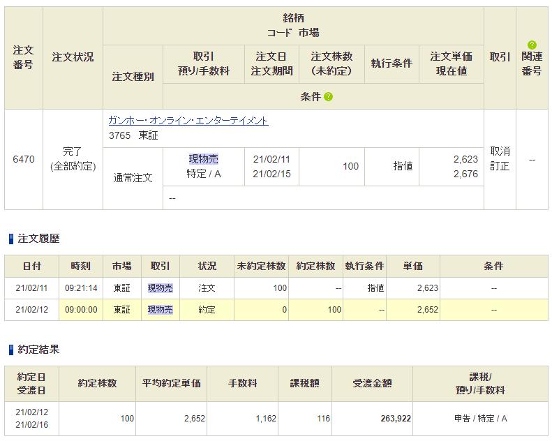 f:id:OkadaHiroshi:20210214165844p:plain