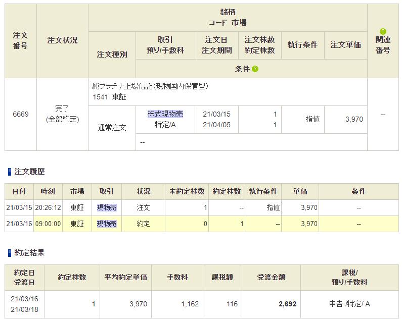 f:id:OkadaHiroshi:20210324083730p:plain