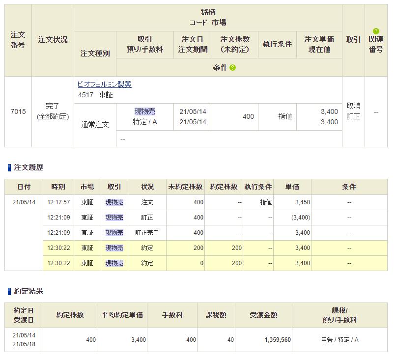 f:id:OkadaHiroshi:20210514205350p:plain