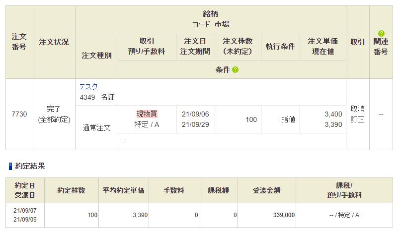 f:id:OkadaHiroshi:20210907212645p:plain