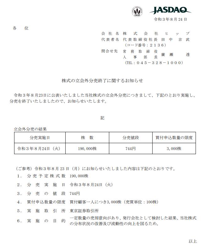 f:id:OkadaHiroshi:20210909192742p:plain