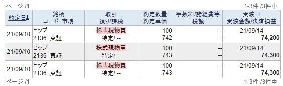 f:id:OkadaHiroshi:20210911110530p:plain