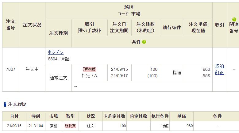 f:id:OkadaHiroshi:20210915215811p:plain