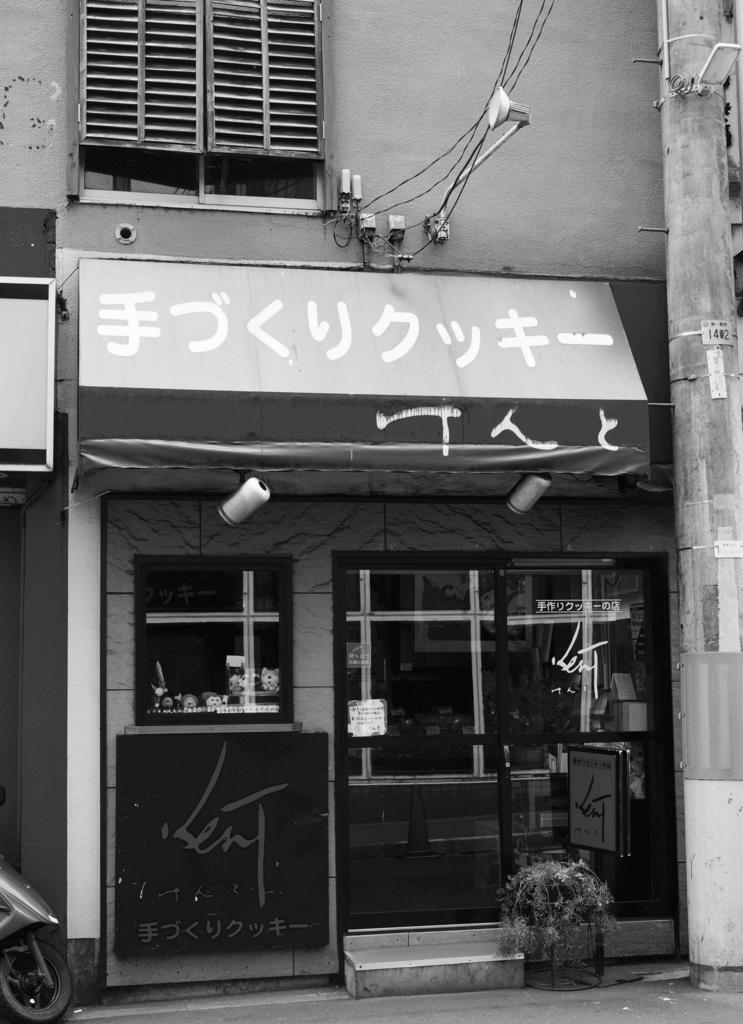f:id:Okashisan:20170504223224j:plain