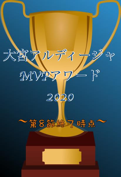 f:id:Omiyadangikai:20200802085907p:plain