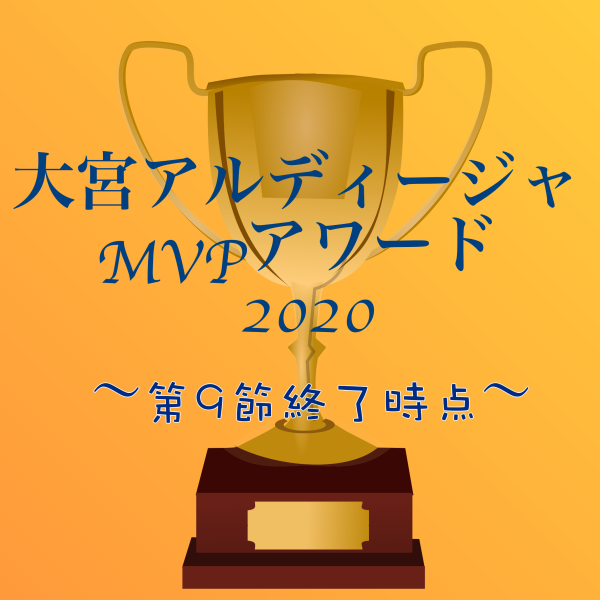 f:id:Omiyadangikai:20200919090800p:plain