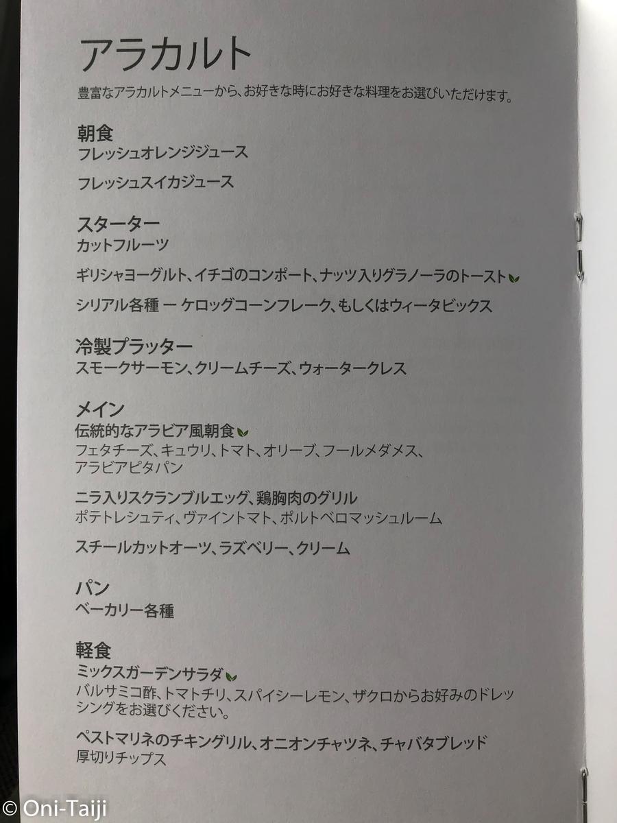 f:id:Oni-Taiji:20190606001719j:plain