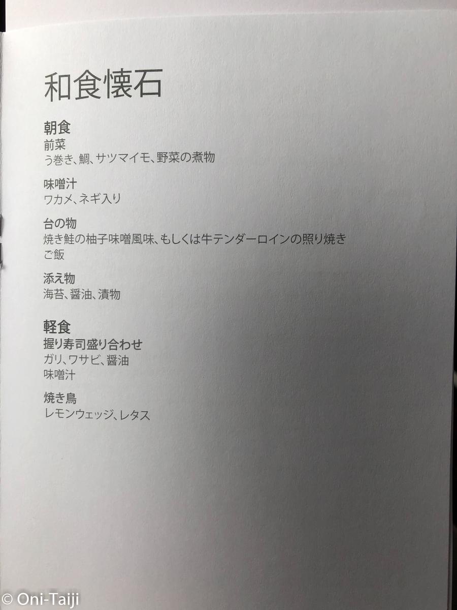 f:id:Oni-Taiji:20190606001728j:plain